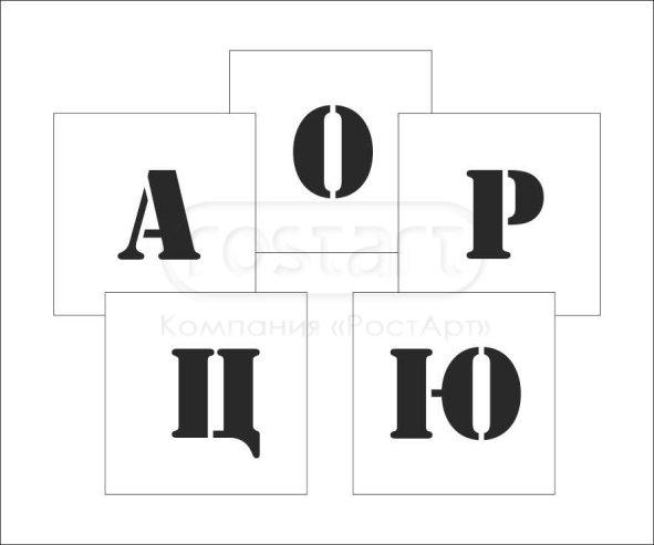 Как сделать трафарет букв 143